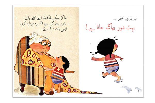 003 Children's Book On Body Safety In Urdu Rubbani A 1808051